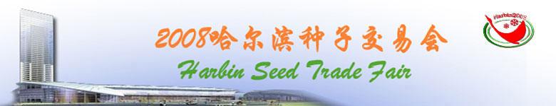2008哈尔滨种子交易会